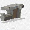 3Dプリンタでフックを作る[データ近日公開]