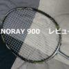 ナノレイ900購入&レビュー【バドミントン】