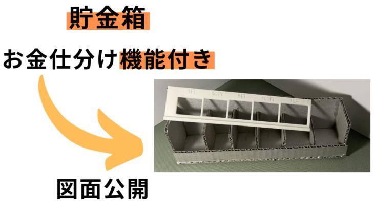 仕分け機能付き 貯金箱【夏休みの工作】