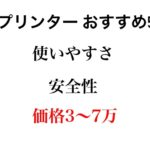 【3Ⅾプリンター】3~7万円以下 おすすめ5選