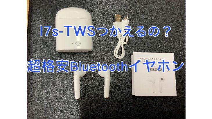 【中華製Bluetoothイヤホン】AirPodsにそっくりi7s TWS レビュー【超格安】