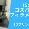 1500円の超格安フィラメントは使い物になるのか【3Dプリンター】