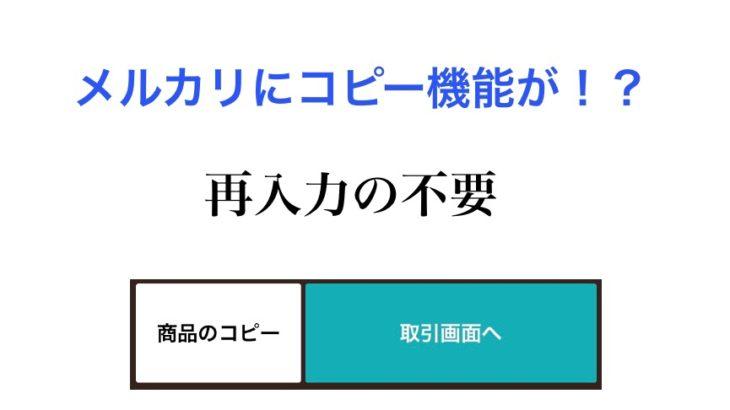 【メルカリ】同じ商品を売る人必見【神機能が来ましたIOS限定!?!?】