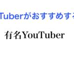 YouTuberがオススメする洗顔グッズ