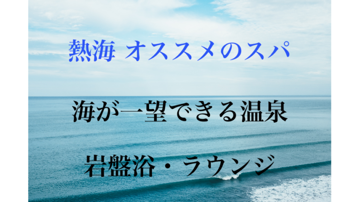 オーシャンスパ Fuua【熱海のんびり旅行】