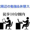 【Wi-Fi  電源  エアコン 完備】橋本駅周辺の 休憩&勉強スポット