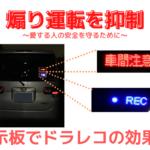 【煽り運転】光で警戒 煽り運転防止【ドライブレコーダー】