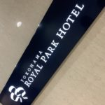 【横浜で宿泊】ロイヤルパークホテルでしょ【横浜ホテル】