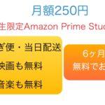 【Amazon Student】Amazon Studentまだ登録しないの? アマゾンスチューデントの魅力