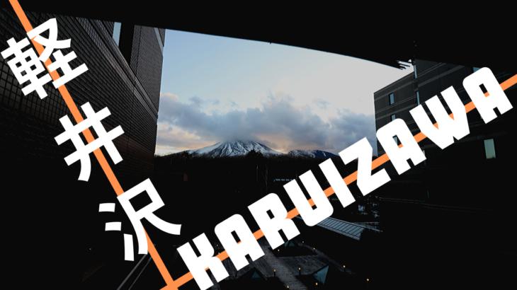 【軽井沢旅行】ホテル軽井沢1130・高原のリゾートホテル【感想】