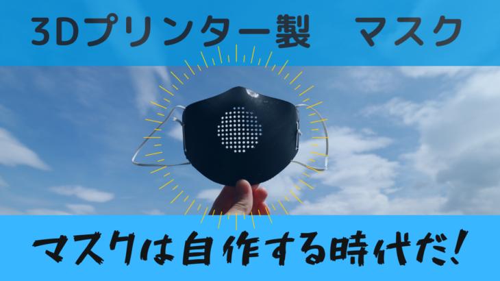 【自作マスク】3Dプリンターで自作マスクを作る【マスク不足問題を解決】