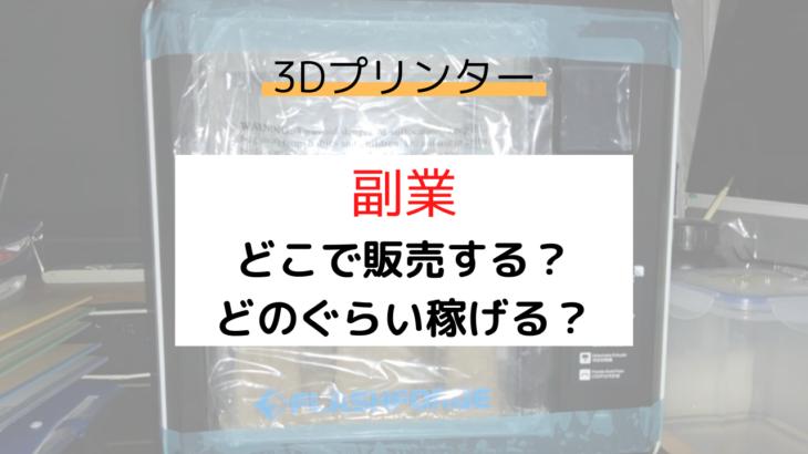 【3Ⅾプリンター】3Ⅾプリンターを使った副業・月収5万円は可能?【3Ⅾプリンター副業】