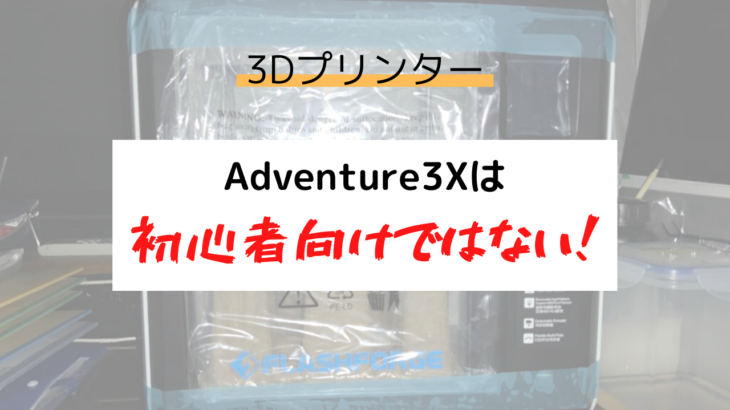 【3Ⅾプリンター】Adventure3、Adventure3Xどっちを買う?【FLASHFORGE】