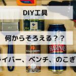 【DIY初心者向け】DIY始めるなら、まずはこれを買おう!【DIYグッズ】
