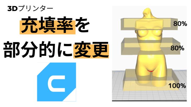 【3Ⅾプリンター】CURA・造形物の内部充填率を部分的に変更