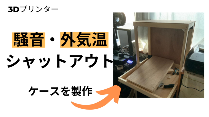 【3Ⅾプリンター】3Ⅾプリンターエンクロージャーを自作騒音・外気温対策
