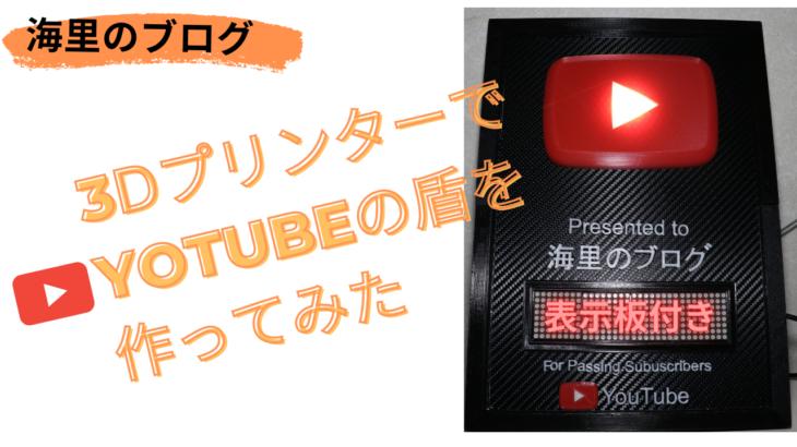 【ESP32】ESP32とmax7219を使ってYoTubeのチャンネル登録者を表示・YouTubeAPI