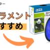 【ASTA 3Dプリンター用 フィラメント】格安カラーフィラメントおすすめ・紹介