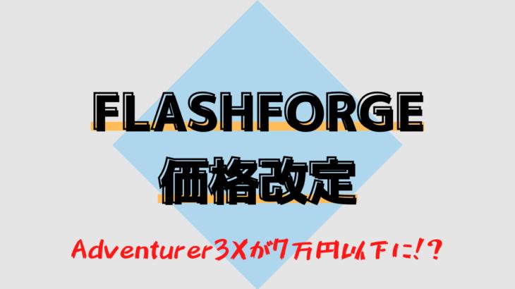 【FLASHFORGE】FLASHFORGEが価格改定!!Adventurer3Xが7万円以下に!?【Adventurer3値下げ】
