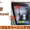 【Adventurer3】3Ⅾプリンターのノック音・異音はノズルつまりだった!?【3Ⅾプリンター】
