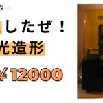 【超格安・光造形】ANYCUBIC Photon Zeroレビュー