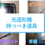 光造形機を買ったら揃えるべき道具【光造形機】