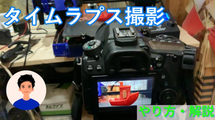 【3Dプリンター】レイヤーラプス動画の作り方・3Dプリンタータイムラプス方法 3Dデータ無料配布